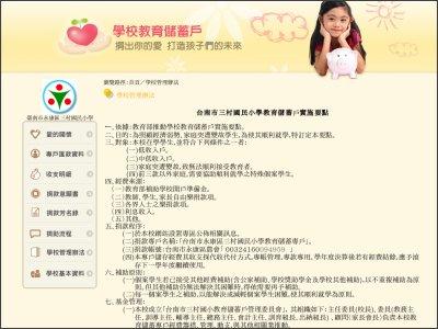 http://www.edusave.edu.tw/school/school_control.aspx?school_sn=1967